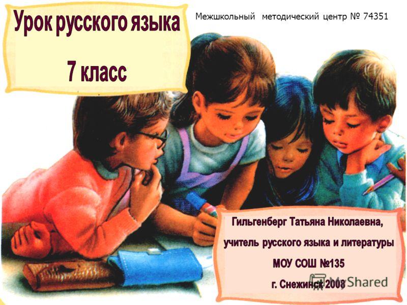 Межшкольный методический центр 74351