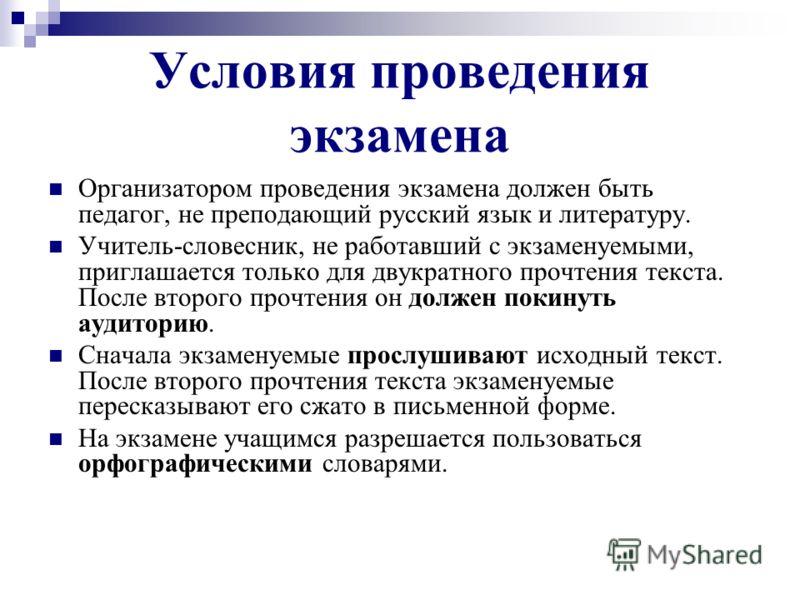 Условия проведения экзамена Организатором проведения экзамена должен быть педагог, не преподающий русский язык и литературу. Учитель-словесник, не работавший с экзаменуемыми, приглашается только для двукратного прочтения текста. После второго прочтен