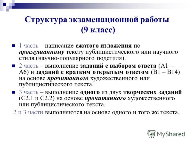 Структура экзаменационной работы (9 класс) 1 часть – написание сжатого изложения по прослушанному тексту публицистического или научного стиля (научно-популярного подстиля). 2 часть – выполнение заданий с выбором ответа (А1 – А6) и заданий с кратким о