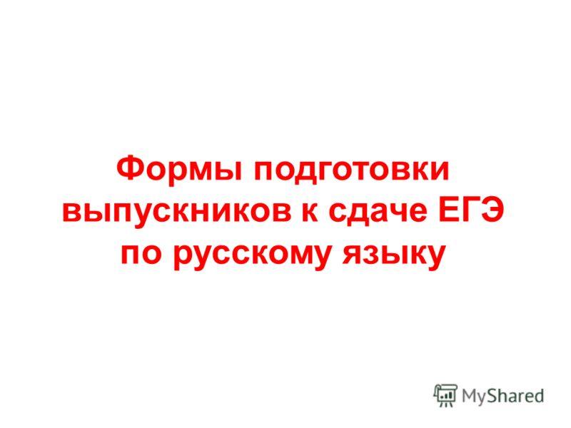 Формы подготовки выпускников к сдаче ЕГЭ по русскому языку