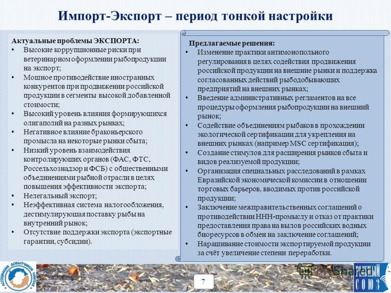 Актуальные проблемы ЭКСПОРТА: Высокие коррупционные риски при ветеринарном оформлении рыбопродукции на экспорт; Мощное противодействие иностранных конкурентов при продвижении российской продукции в сегменты высокой добавленной стоимости; Высокий уров
