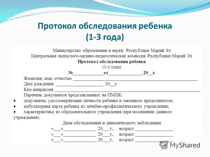 Протокол обследования ребенка (1-3 года) Министерство образования и науки Республики Марий Эл Центральная психолого-медико-педагогическая комиссия Республики Марий Эл Протокол обследования ребенка (1-3 года) _____________от_______________20__г. Фамил