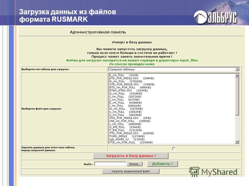 Загрузка данных из файлов формата RUSMARK