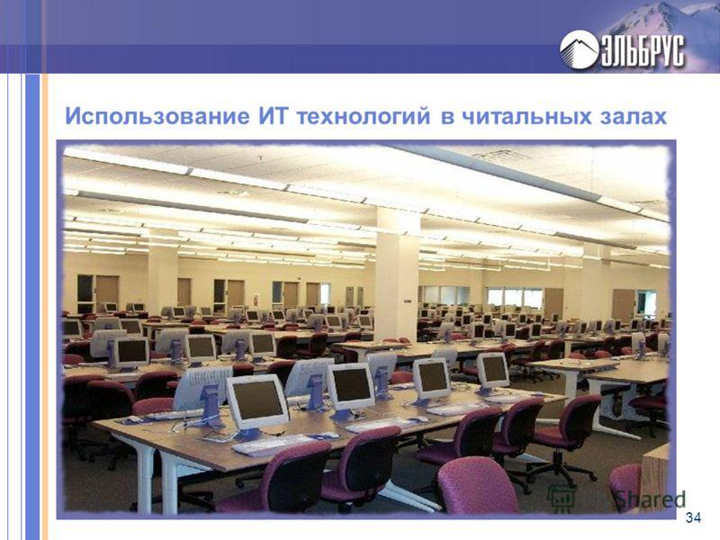 34 Использование ИТ технологий в читальных залах
