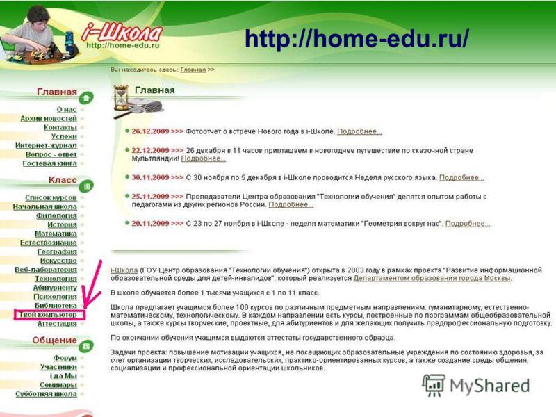 LOGO http://home-edu.ru/