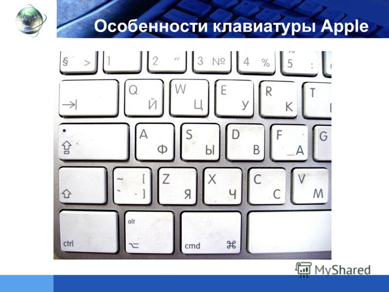 LOGO Особенности клавиатуры Apple