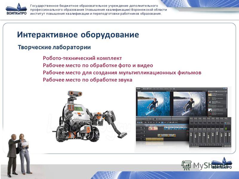 Интерактивное оборудование Творческие лаборатории Робото-технический комплект Рабочее место по обработке фото и видео Рабочее место для создания мультипликационных фильмов Рабочее место по обработке звука