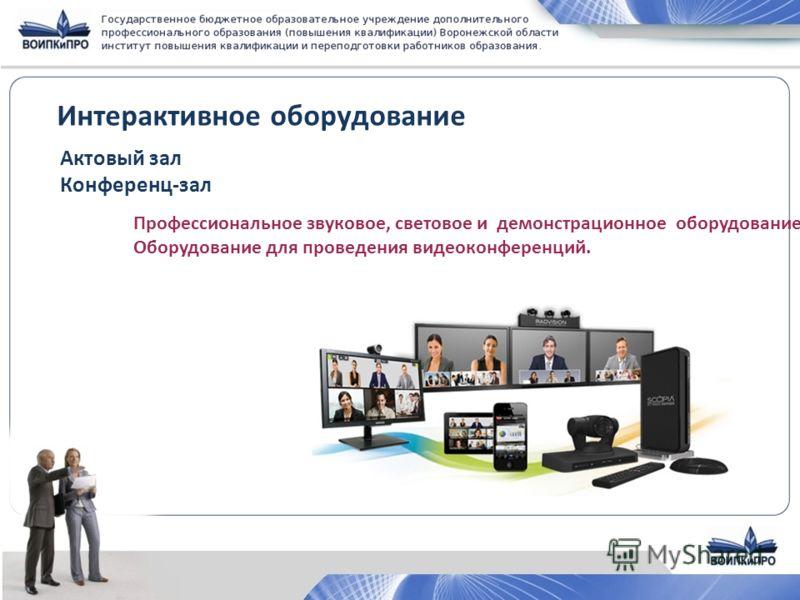 Интерактивное оборудование Актовый зал Конференц-зал Профессиональное звуковое, световое и демонстрационное оборудование. Оборудование для проведения видеоконференций.