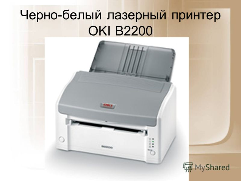 Черно-белый лазерный принтер OKI В2200