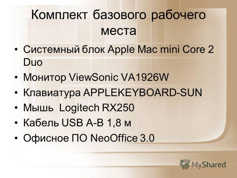 Комплект базового рабочего места Системный блок Apple Mac mini Core 2 Duo Монитор ViewSonic VA1926W Клавиатура APPLEKEYBOARD-SUN Мышь Logitech RX250 Кабель USB A-B 1,8 м Офисное ПО NeoOffice 3.0