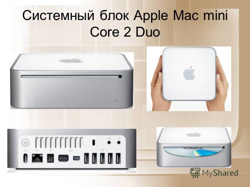 Системный блок Apple Mac mini Core 2 Duo