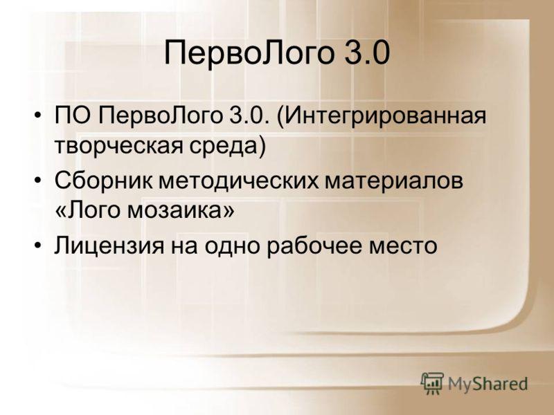 ПервоЛого 3.0 ПО ПервоЛого 3.0. (Интегрированная творческая среда) Сборник методических материалов «Лого мозаика» Лицензия на одно рабочее место