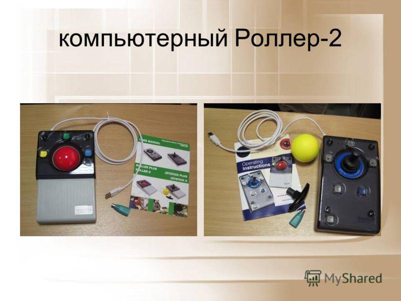 компьютерный Роллер-2