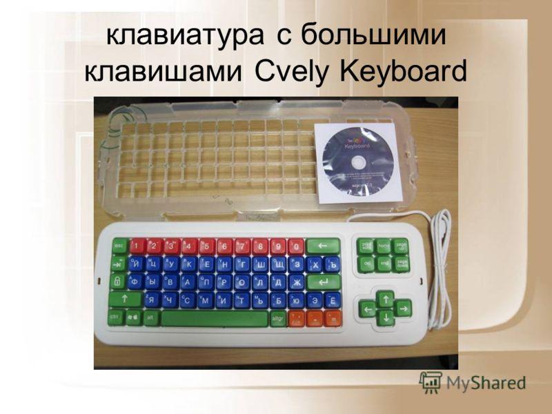 клавиатура с большими клавишами Cvely Keyboard