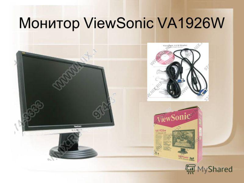 Монитор ViewSonic VA1926W