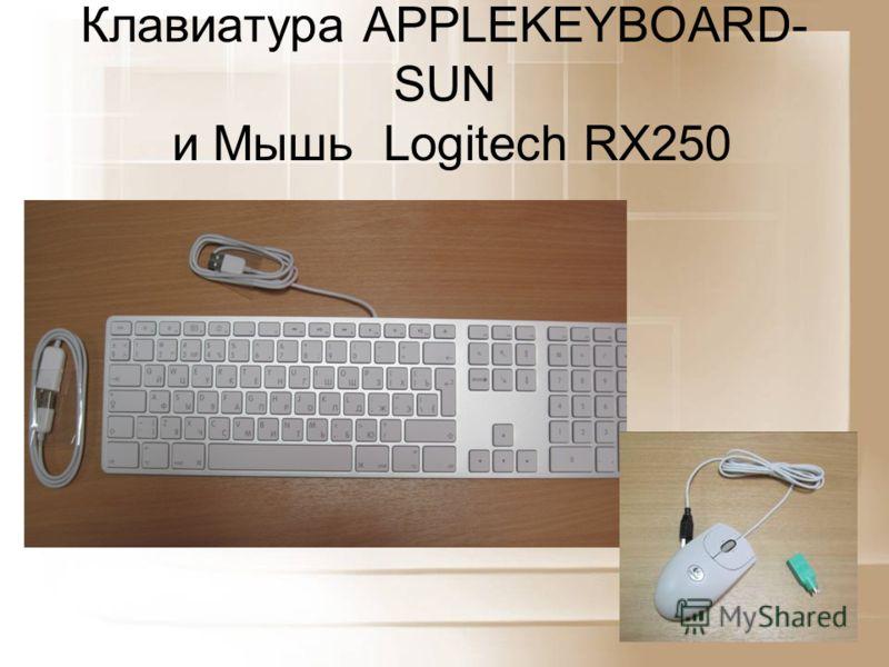 Клавиатура APPLEKEYBOARD- SUN и Мышь Logitech RX250