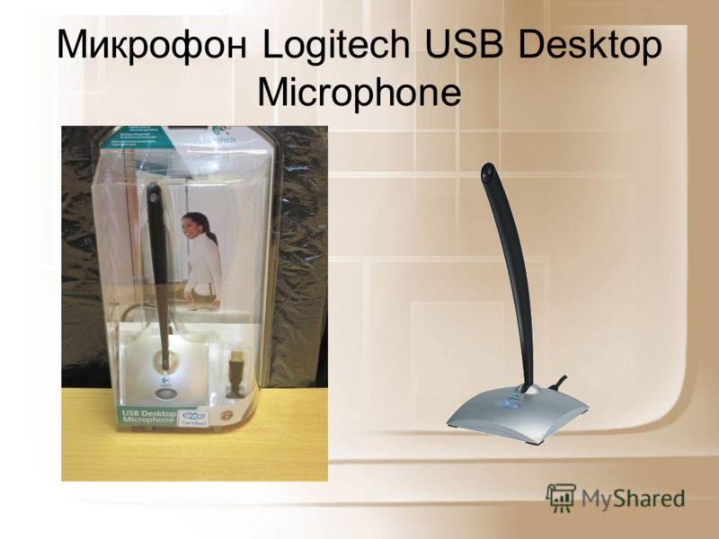 Микрофон Logitech USB Desktop Microphone