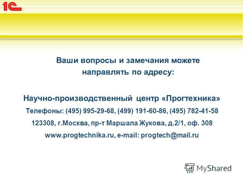 Ваши вопросы и замечания можете направлять по адресу: Научно-производственный центр «Прогтехника» Телефоны: (495) 995-29-68, (499) 191-60-86, (495) 782-41-58 123308, г.Москва, пр-т Маршала Жукова, д.2/1, оф. 308 www.progtechnika.ru, e-mail: progtech@
