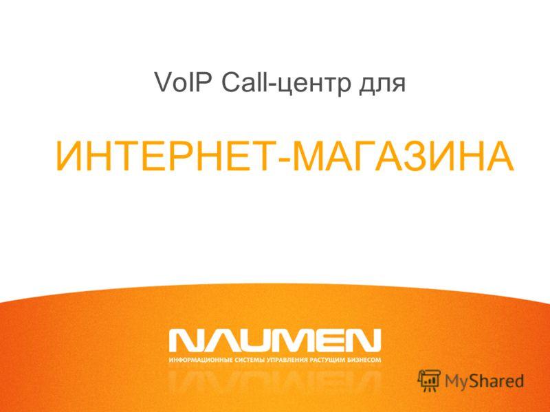 VoIP Call-центр для ИНТЕРНЕТ-МАГАЗИНА