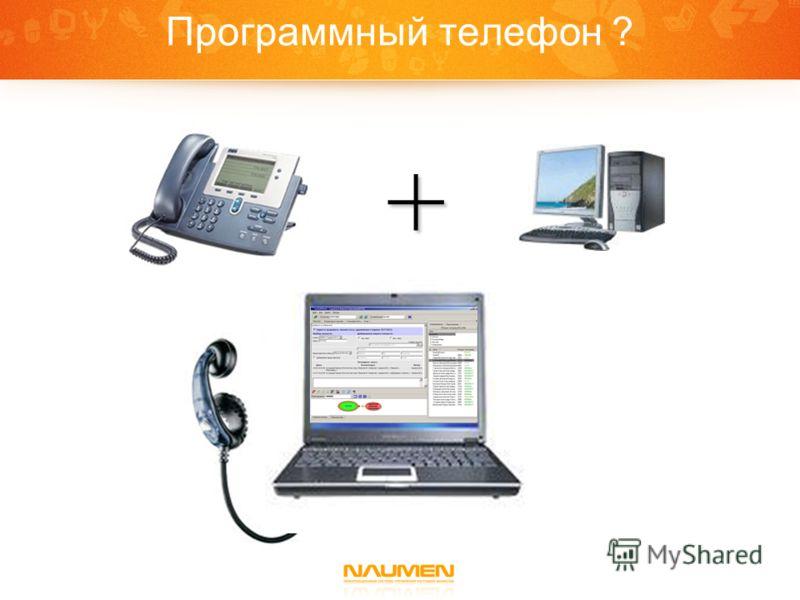 Программный телефон ?+