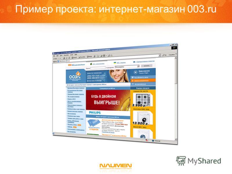 Пример проекта: интернет-магазин 003.ru