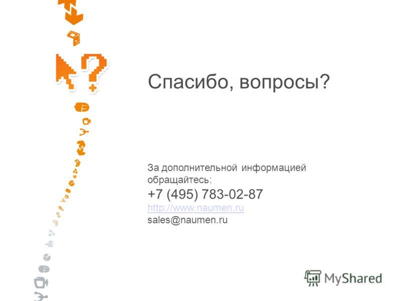 За дополнительной информацией обращайтесь: +7 (495) 783-02-87 http://www.naumen.ru sales@naumen.ru Спасибо, вопросы?