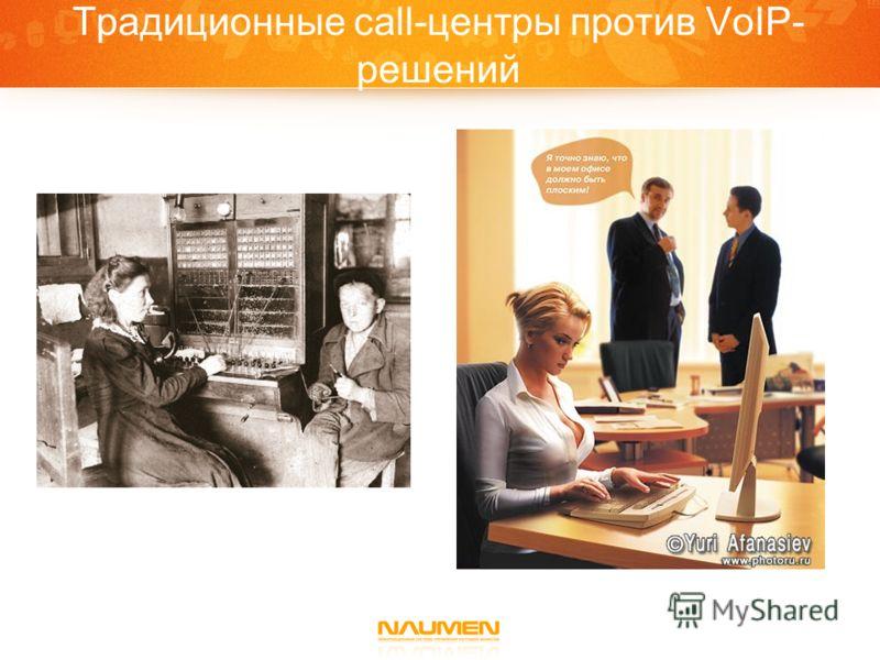 Традиционные call-центры против VoIP- решений