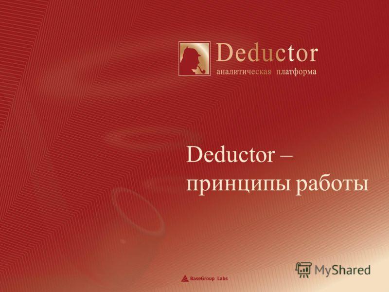 Deductor – принципы работы