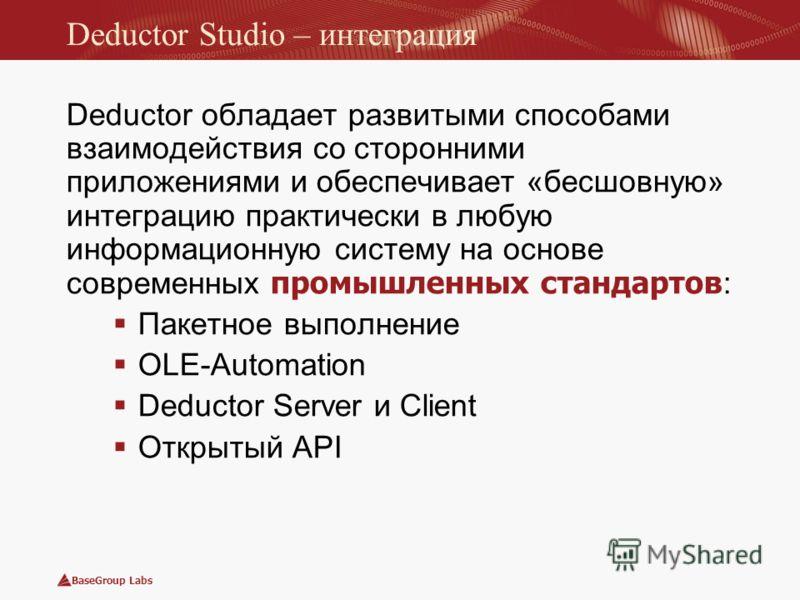 BaseGroup Labs Deductor Studio – интеграция Deductor обладает развитыми способами взаимодействия со сторонними приложениями и обеспечивает «бесшовную» интеграцию практически в любую информационную систему на основе современных промышленных стандартов