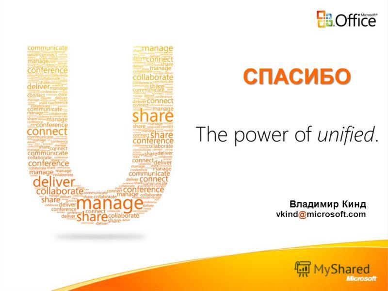 СПАСИБО Владимир Кинд vkind@microsoft.com