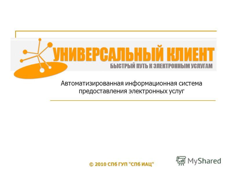 Автоматизированная информационная система предоставления электронных услуг © 2010 СПб ГУП СПб ИАЦ