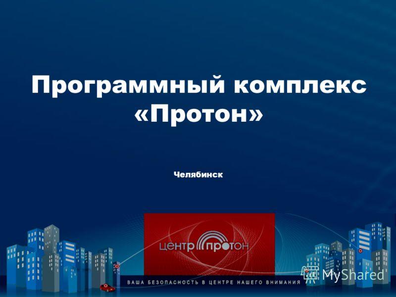 Программный комплекс «Протон» Челябинск