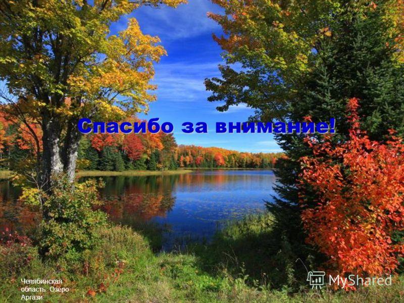 Челябинская область. Озеро Аргази. Спасибо за внимание!