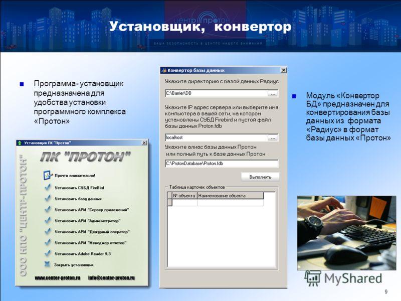 Установщик, конвертор 9 Модуль «Конвертор БД» предназначен для конвертирования базы данных из формата «Радиус» в формат базы данных «Протон» Программа- установщик предназначена для удобства установки программного комплекса «Протон»