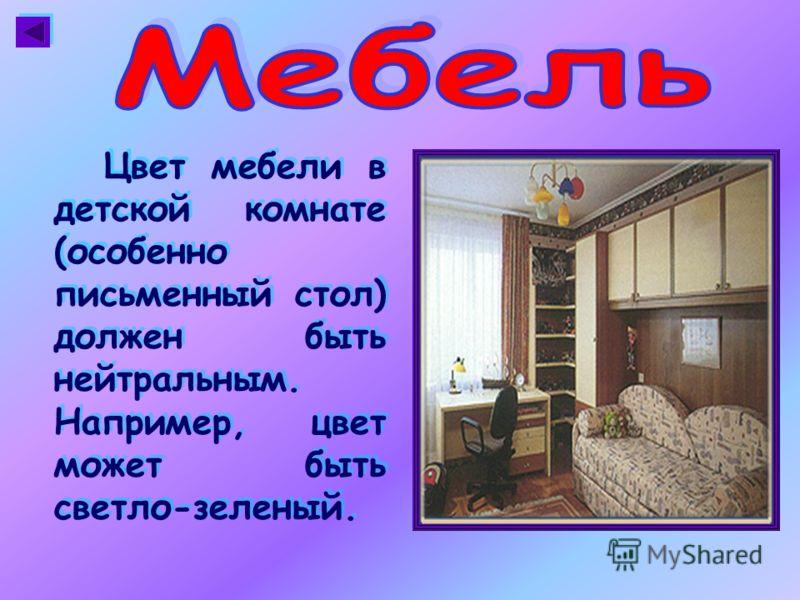 Цвет мебели в детской комнате (особенно письменный стол) должен быть нейтральным. Например, цвет может быть светло-зеленый.