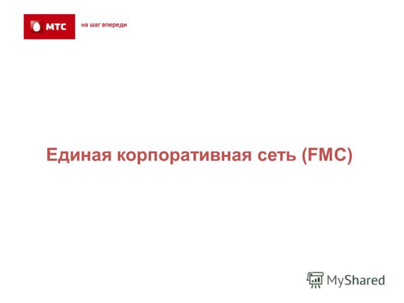 Единая корпоративная сеть (FMC)