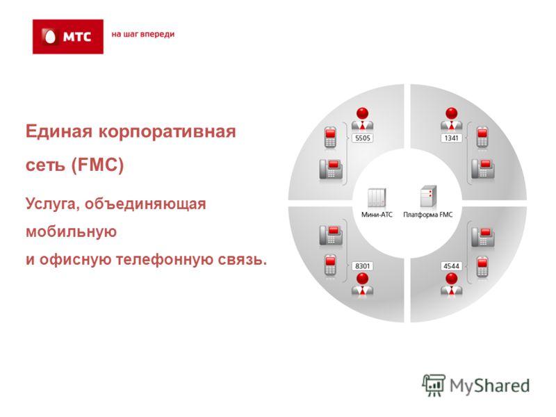Услуга, объединяющая мобильную и офисную телефонную связь.
