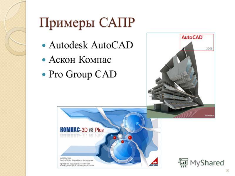 Примеры САПР Autodesk AutoCAD Аскон Компас Pro Group CAD 10