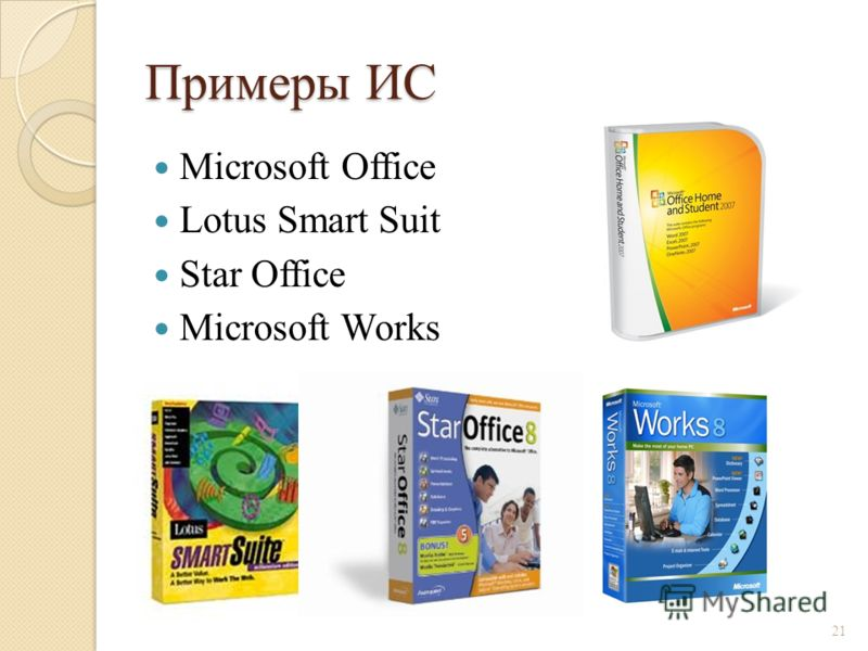 Примеры ИС Microsoft Office Lotus Smart Suit Star Office Microsoft Works 21