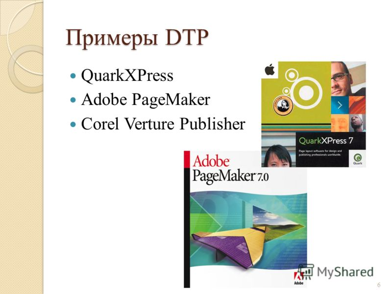 Примеры DTP QuarkXPress Adobe PageMaker Corel Verture Publisher 6