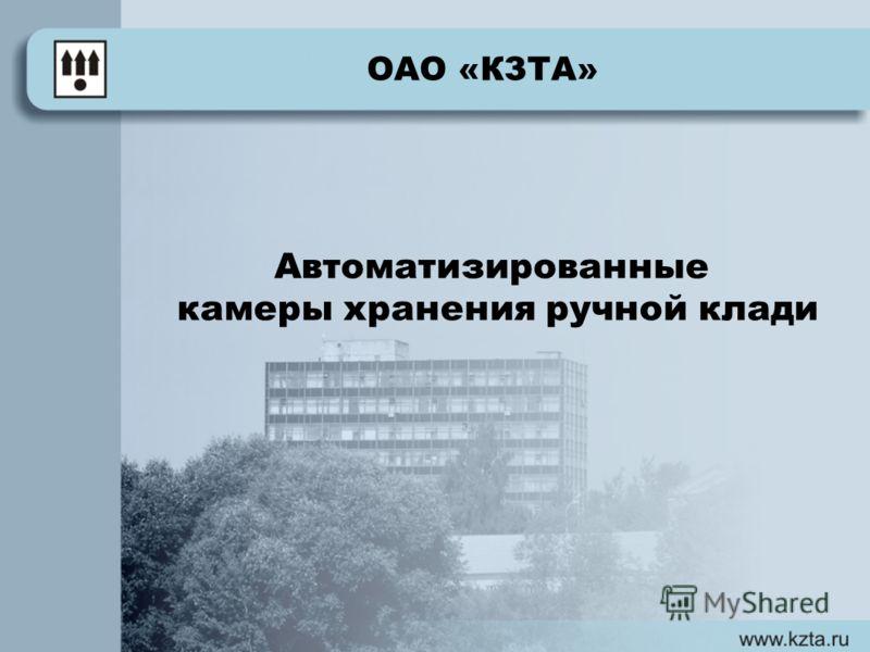 Автоматизированные камеры хранения ручной клади ОАО «КЗТА»