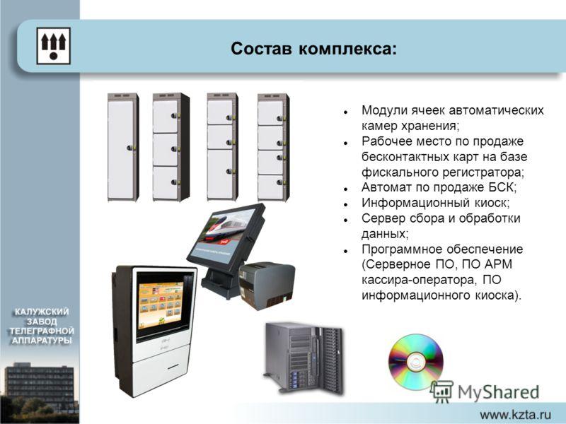 Состав комплекса: Модули ячеек автоматических камер хранения; Рабочее место по продаже бесконтактных карт на базе фискального регистратора; Автомат по продаже БСК; Информационный киоск; Сервер сбора и обработки данных; Программное обеспечение (Сервер