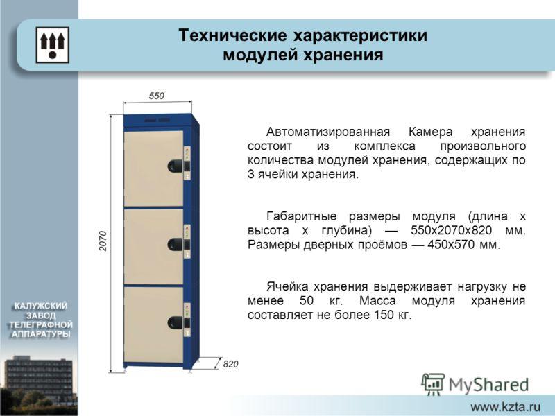 Технические характеристики модулей хранения Автоматизированная Камера хранения состоит из комплекса произвольного количества модулей хранения, содержащих по 3 ячейки хранения. Габаритные размеры модуля (длина х высота х глубина) 550х2070х820 мм. Разм
