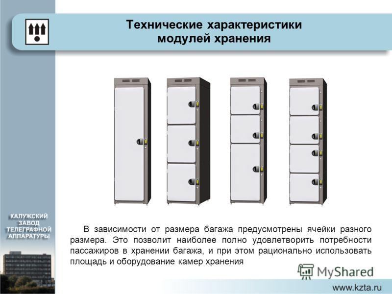 Технические характеристики модулей хранения В зависимости от размера багажа предусмотрены ячейки разного размера. Это позволит наиболее полно удовлетворить потребности пассажиров в хранении багажа, и при этом рационально использовать площадь и оборуд