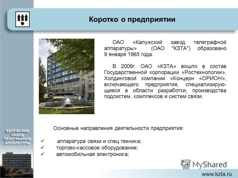 Коротко о предприятии ОАО «Калужский завод телеграфной аппаратуры» (ОАО