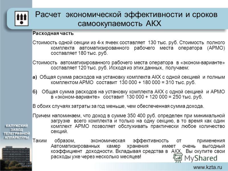 Расчет экономической эффективности и сроков самоокупаемость АКХ Расходная часть Стоимость одной секции из 4-х ячеек составляет 130 тыс. руб. Стоимость полного комплекта автоматизированного рабочего места оператора (АРМО) составляет 180 тыс. руб. Стои
