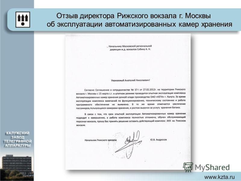 Отзыв директора Рижского вокзала г. Москвы об эксплуатации автоматизированных камер хранения об эксплуатации автоматизированных камер хранения