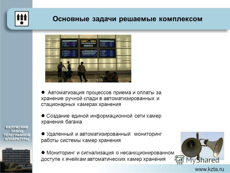 Автоматизация процессов приема и оплаты за хранение ручной клади в автоматизированных и стационарных камерах хранения Создание единой информационной сети камер хранения багажа Удаленный и автоматизированный мониторинг работы системы камер хранения Мо