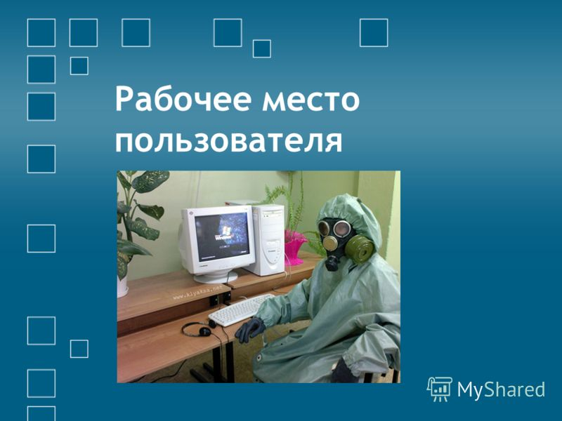 Рабочее место пользователя