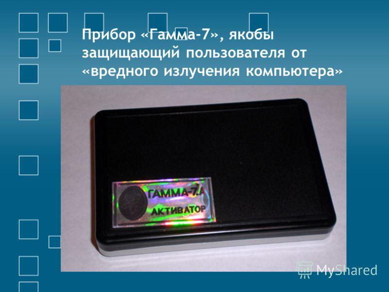 Прибор «Гамма-7», якобы защищающий пользователя от «вредного излучения компьютера»